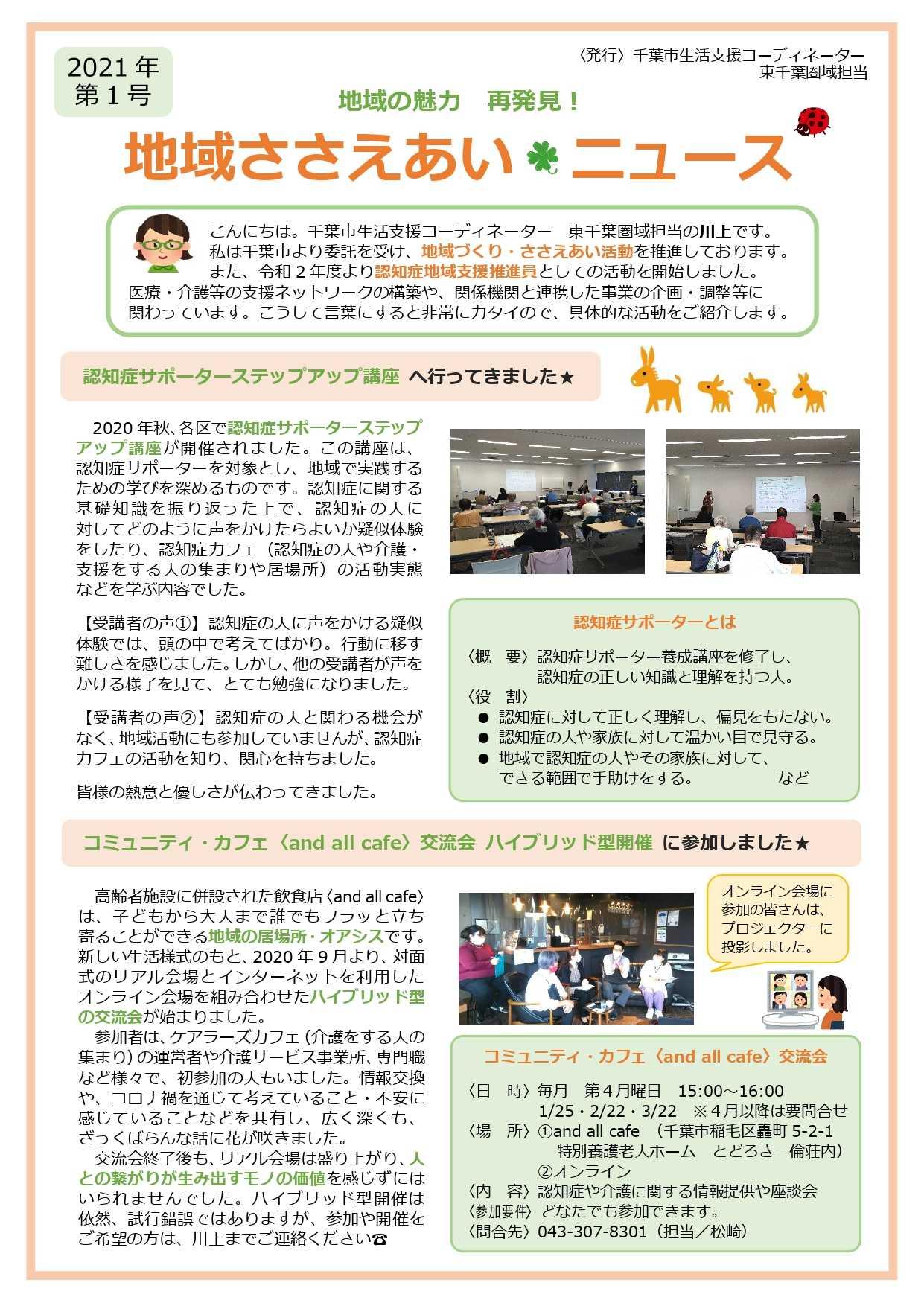 【お知らせ】広報紙「地域ささえあいニュース 2021年第1号」発行しました。