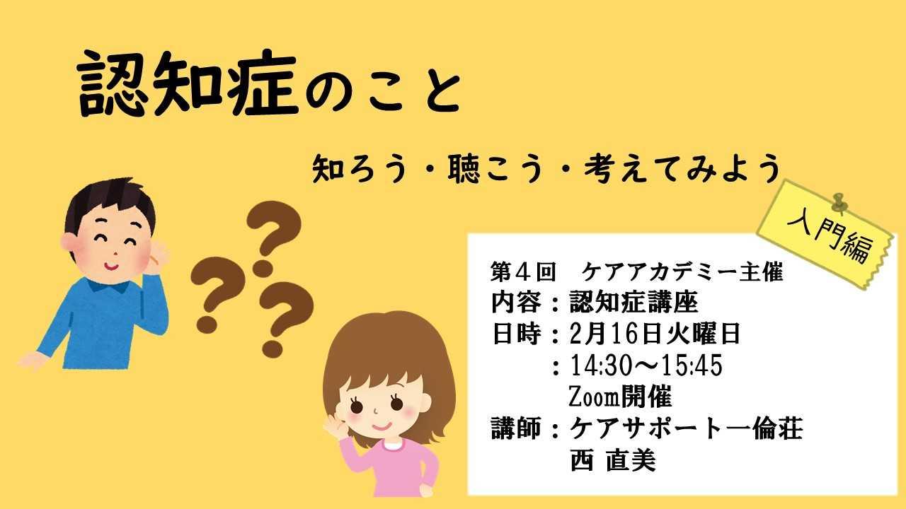 【ケアアカデミー】認知症オンライン講座