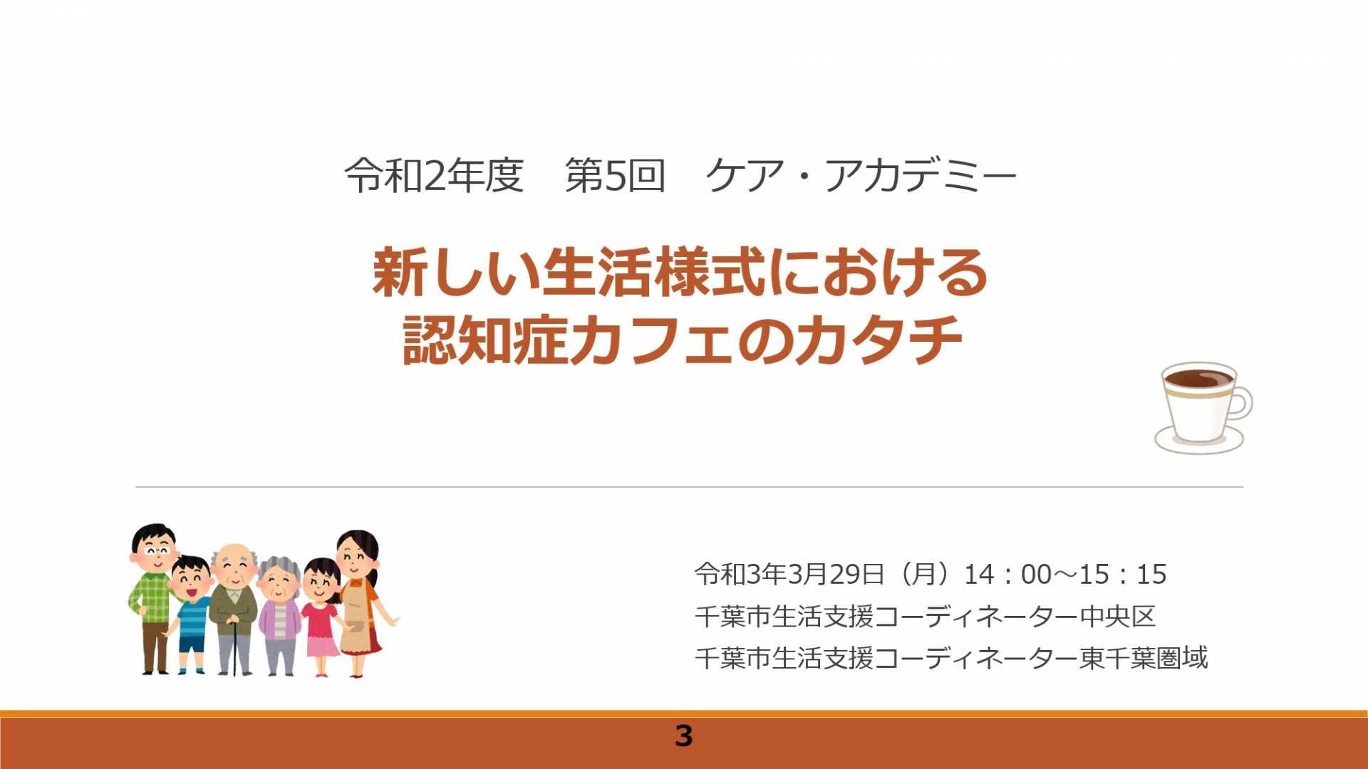 【ケアアカデミー】令和2年度 第5回実施報告