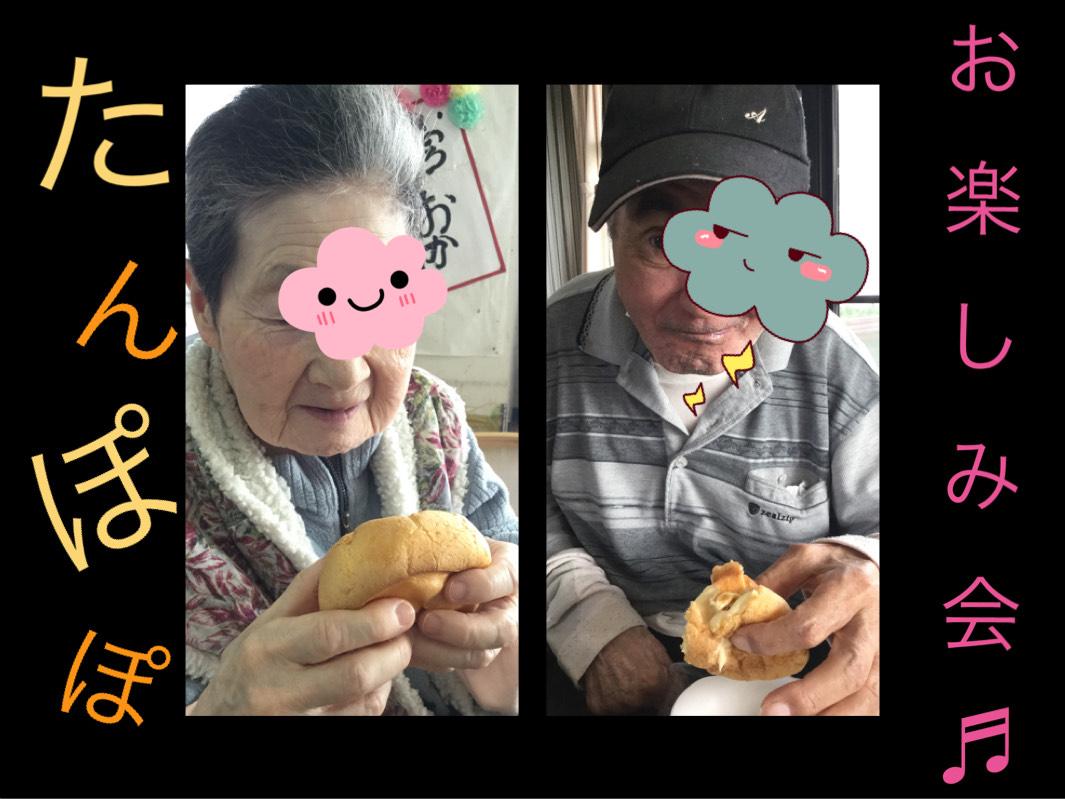 【イベント】たんぽぽユニットお楽しみ会♪