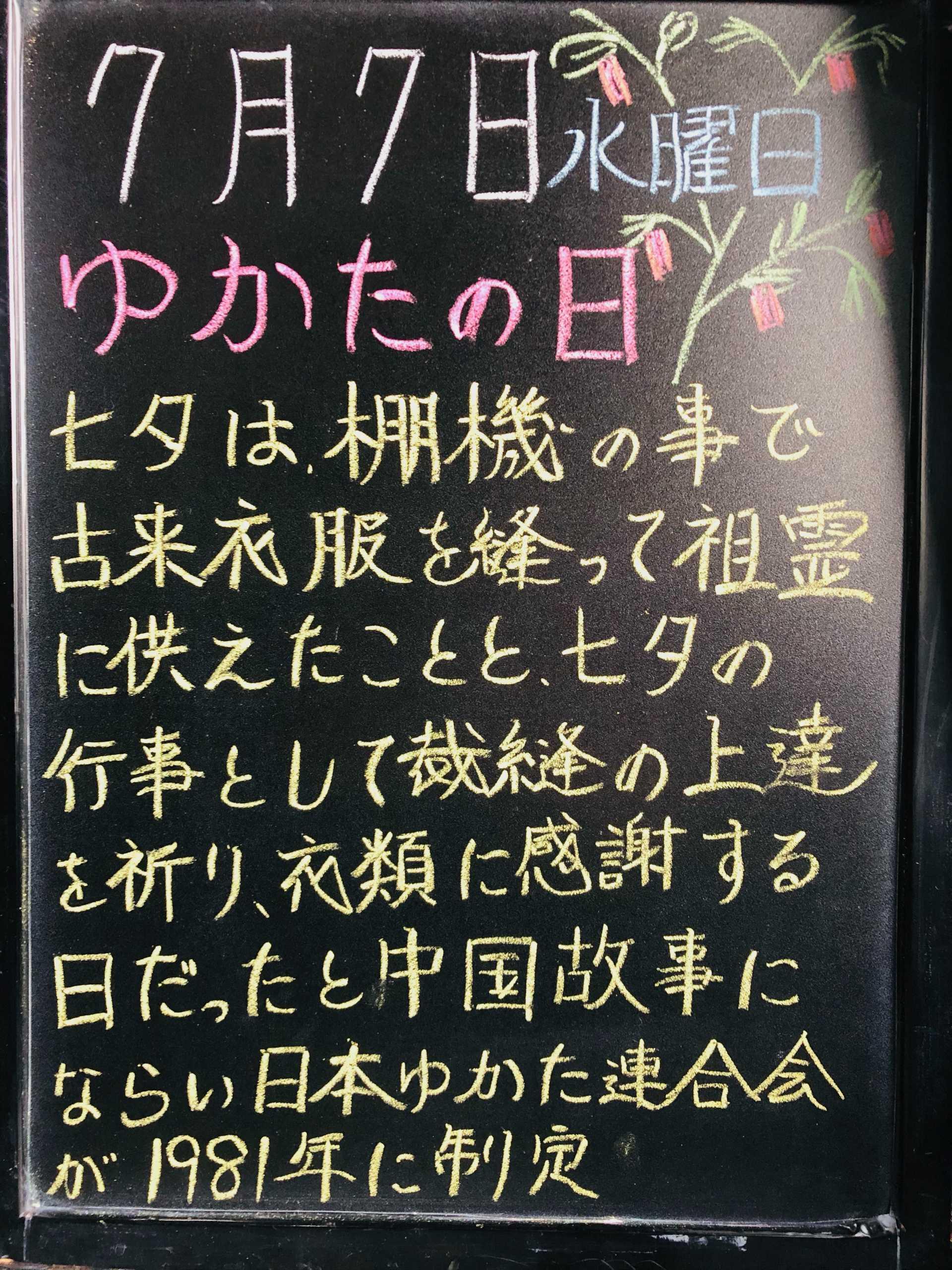 【イベント】2Nd House 七夕イベント