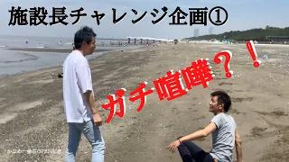 【YouTube】かなめ一倫荘いよいよOPEN‼