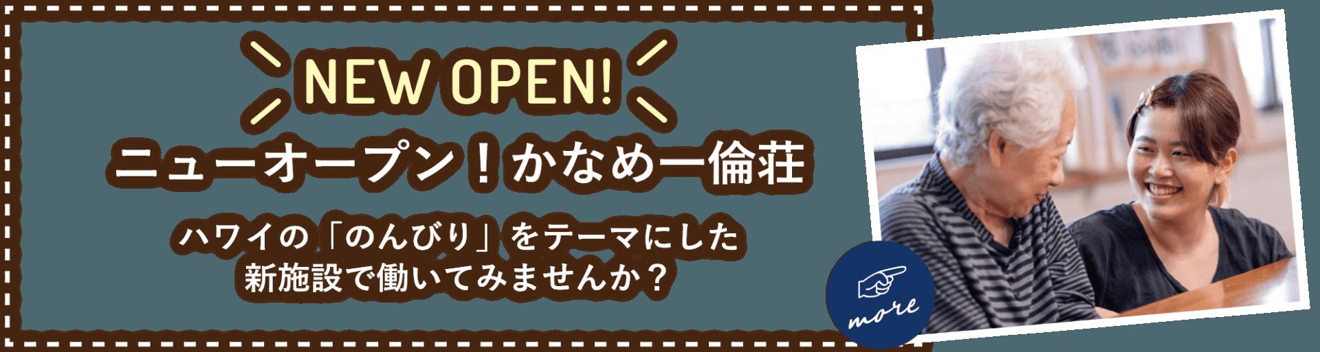 ニューオープン!かなめ一倫荘
