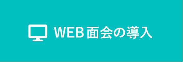 WEB面会の導入