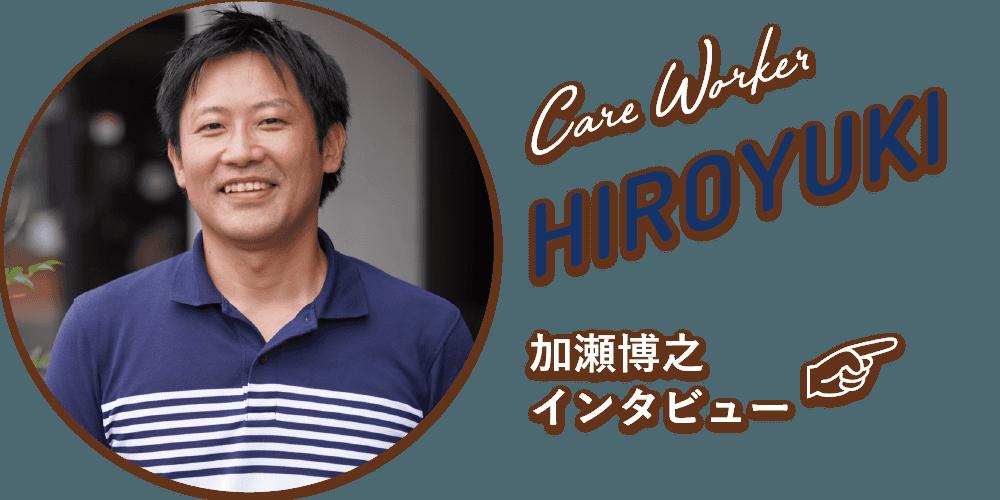 ケアワーカー加瀬博之インタビュー