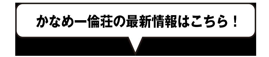 かなめ一倫荘の最新情報はこちら!