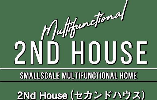 セカンドハウス